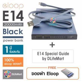Eloop E14 20000 mAh Power Bank (สีดำอมน้ำเงิน) + E14 Special Guide by DLifeMart แถมฟรี ซองผ้า eloop e14