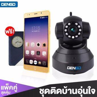 แพ็คคู่สุดคุ้ม! ชุดติดบ้านอุ่นใจ Dengo IP Smart View HD กล้องวงจรปิดดูออนไลน์ผ่านมือถือ อินฟาเรด 10 ดวง คมชัดระดับ HD (Black)และ Dengo Max Smart Cover สมาร์ทโฟนจอใหญ่ 6 นิ้ว ดีไซน์หรู ฟรี เคส Smart Flip Cover มูลค่า 490 บาท(gold)
