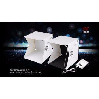 LightRoom LightBox กล่องสตูดิโอไฟถ่ายภาพขนาดพกพา 24 cm