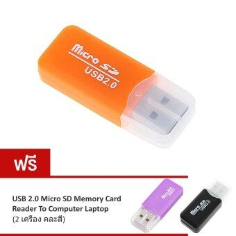 Best Portable USB 2.0 Micro SD Memory TF Card Reader To Computer Laptop -Orange (ซื้อ 1 แถม 2 คละสี)