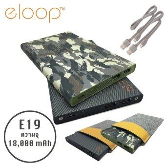 Eloop E19 Power Bank 18,000mAh แพ็คคู่ 2 สี (สีดำ/สีลายทหาร)