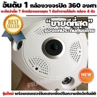 เช็คราคา HD CAMERA 360 THE ULTIMATE WATCHING ที่สุดแห่งการมองเห็น จะดีกว่าไหม ถ้ากล้องวงจรปิดของคุณ 1 ตัวสมารถทำงานได้เทียบเท่ากล้อง 4 ตัว สินค้าของแท้ประกันศูนย์ไทย รีวิวสินค้า