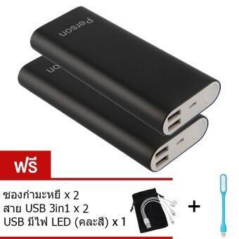Person Power Bankแบตสำรอง10,000mAh รุ่น XM01 แพ็คคู่ (สีดำ) ฟรี ซองกำมะหยี่+สายUSB 3 in 1+ไฟLED usb