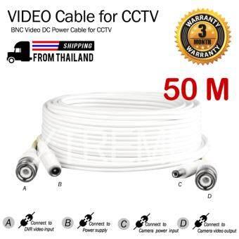 CCTV Cable สายต่อกล้องวงจรปิดแบบสำเร็จรูป พร้อมหัวสำเร็จ BNC และ DC ยาว 50 เมตร (สีขาว)