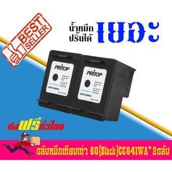 HP ink Cartridge 60/60B/60XL/60BK-XL/CC641WA ใช้กับปริ้นเตอร์ HP DeskJet D2500, D2530 Pritop แพ็ค 2 ตลับ