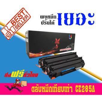 HP LaserJet M1132 MFP ตลับหมึกเลเซอร์ CE285A Pack2 (85A) - Black