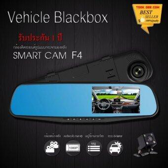 DVR F4 กล้องติดรถยนต์ 4.3 DVR Infrared แบบกระจกมองหลังพร้อมกล้องติดท้ายรถ FHD1080P (ของแท้)
