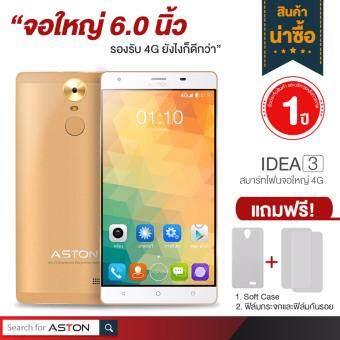 ASTON Idea 3 สมาร์ทโฟน 4G หน้าจอ 6 นิ้ว (สีทอง) แถมฟรี Silicone Case + ฟิล์มกระจกและฟิล์มกันรอย