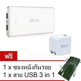 Eloop E13 Power Bank 13000mAh – สีขาว + Golf ที่ชาร์จไฟ 1A (ฟรี ซองหนัง+สาย USB 3in1)