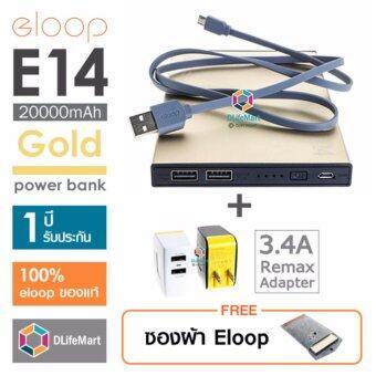 Eloop E14 20000mAh Power Bank (สีทอง) + หัวชาร์จ Remax Adapter USBx2 (สีขาวหรือดำ) แถมฟรี ซองผ้า eloop e14