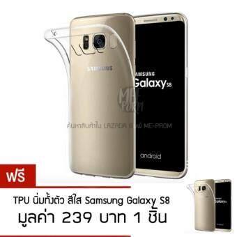 Case Phone TPU Samsung GalaXy S8 กันกระแทก แบบนิ่มทั้งตัว(สีขาวใส)ฟรี 1 ชิ้น มูลค่า 239 บาท