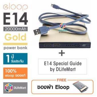 Eloop E14 20000 mAh Power Bank (สีทองโกลเด้น) + E14 Special Guide by DLifeMart แถมฟรี ซองผ้า eloop e14