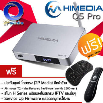 HiMedia Q5 Pro 4K 10 bit UHD HDR TV ฟรี Air mouse T2 + Mini keyBoard ไทย/อังกฤษ Thai/English + Service Firmware + Remote + HDMI