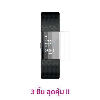 Fitbit Charge 2 Screen Protector ฟิล์มกันรอย HD Clear ( 3ชิ้น )