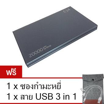 Eloop E14 แบตสำรอง 20000mAh (สีดำ) ฟรี สาย USB+ซองกำมะหยี่