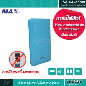 Harga MAX MX-P18 Power Bank 12000 mAh
