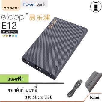 Eloop Power Bank 11000mAh แบตเตอรี่สำรอง รุ่น E12 (สีดำ)