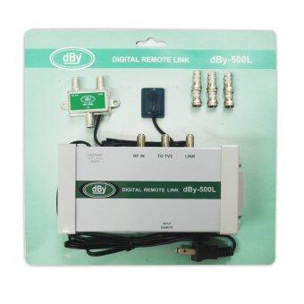 dBy Digital Remot Link (เคสเหล็ก) รุ่น dBy-500L