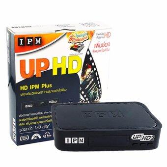 IPM UP HD กล่องรับดาวเทียมไอพีเอ็ม อัพ เอชดี 2
