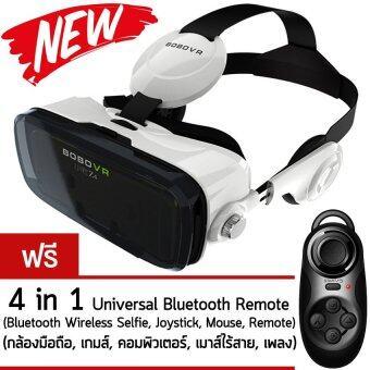 VR BOBOVR Z4 3D VR Glasses with Stereo Headphone Virtual Reality Headset แว่นตาดูหนัง 3D อัจฉริยะ สำหรับโทรศัพท์สมาร์ทโฟนทุกรุ่น (สีขาว) แถมฟรี 4 in 1 Bluetooth Wireless Selfie, Joystick, Mouse ,Remote