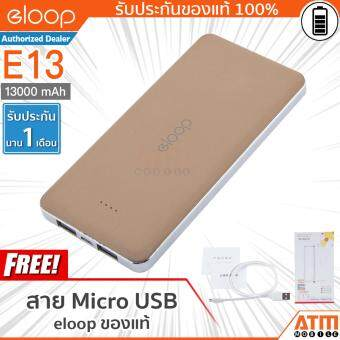 Eloop E13 Power Bank 13000mAh (สีทอง)