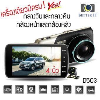 ขายถูก Better it กล้องติดรถยนต์กล้องหน้า พร้อมกล้องหลัง FHD 1080P รุ่น D503 ( สีทอง ) รีวิวสินค้า