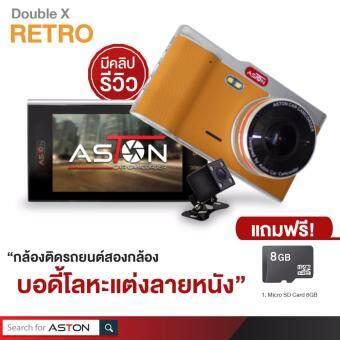 ASTON Double X Retro กล้องติดรถยนต์ บอดี้โลหะแต่งลายหนัง สองกล้องหน้า-หลัง แถมฟรี Micro SD Card 8 GB + ชุดอุปกรณ์ติดตั้ง + สติกเกอร์ติดรถ รวมมูลค่า 1,479 บาท