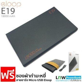 ข้อมูล Eloop E19 Power Bank แบตสำรอง 18,000mAh (สีดำ) ขายถูก