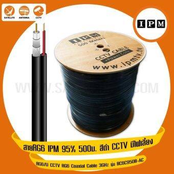 IPM สายกล้องวงจรปิดRG6 95% 500ม. สีดำ CCTV มีไฟเลี้ยง รุ่น BC6C950B-AC