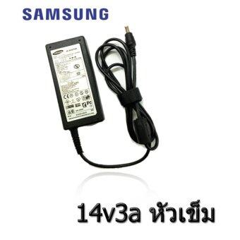 Samsung/LG Adapter 14V/3A (6.5 x 4.4mm) หัวเข็ม
