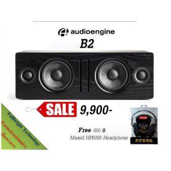 Audioengine B2 Premium Bluetooth Speaker ลำโพงบลูทูธ รับประกันศูนย์ แถมฟรี หูฟัง Maxell HP6000 มูลค่า 890 บาท