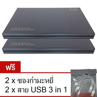 Eloop E14 แบตสำรอง 20000mAh แพ็คคู่ (สีดำ) ฟรี สาย USB+ซองกำมะหยี
