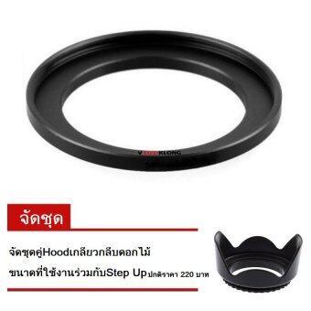Step Up Filter Ring Adapter 49-58mm.+Len Hoodกลีบดอกไม้ 58mm.(Black)