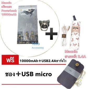 Maoxin power bank แรืองแสง10,000mah Whale Dream แท้ +USB สายหนัง 2.4A ชาร์จไว(ชมพู) แถนฟรี ซองผ้า+iring