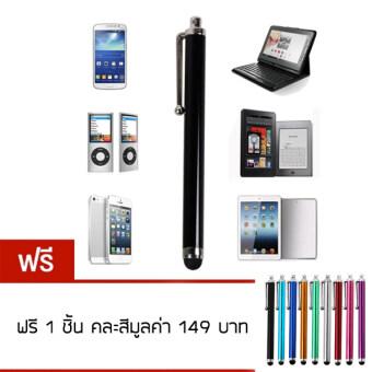 ปากกาสไตลัส ทัชกรีน สำหรับมือถือและแท๊ปแล็ต ฟรี1ชิ้นคละสีมูลค่า 149 บาท