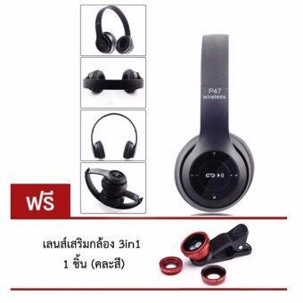 DT หูฟังบลูทูธแบบครอบหู รุ่น P47 Wireless (สีดำ) แถมฟรี เลนส์เสริมกล้อง 3in1