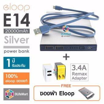 Eloop E14 20000mAh Power Bank (สีเงิน) + หัวชาร์จ Remax Adapter USBx2 (สีขาวหรือดำ) แถมฟรี ซองผ้า eloop e14