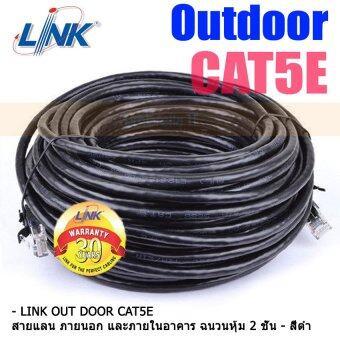 Link UTP Cable Cat5e Outdoor 40M สายแลน(ภายนอกอาคาร)สำเร็จรูปพร้อมใช้งาน ยาว 40 เมตร (Black)