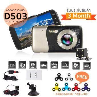 ขายดี JCGADGET กล้องติดรถยนต์กล้องหน้า พร้อมกล้องหลัง FHD 1080P รุ่น D503 ( สีทอง ) แถมฟรี Fidget Spinner คละสี 1 อัน ขายดี