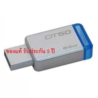 แฟลซไดร์ฟ เครื่องเก็บข้อมูล USB 64GB Kingston DT50 - 3.0 - h52