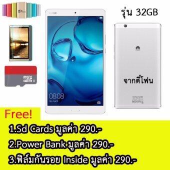 Huawei Mediapad M3 2016 รุ่น RAM4GB ความจุ 32GB สี Moonlight Silver แถมPowerBank,SdCards,ฟิล์ม