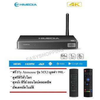 HiMedia Smart Android TV Box HIMEDIA - H8 Lite Octa-core 64-Bit Ram 1 GB Android 5.1 FULL 4K UHD and HD player ( Black ) MX3 Air Mouse 2.4 G Wireless + APP ดูรายการฟรีตลอดชีพ