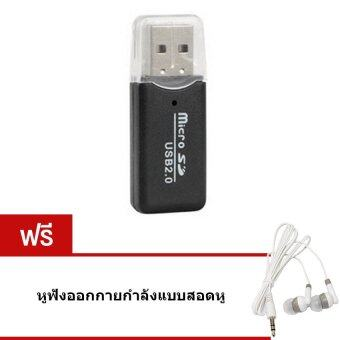 Elit High Speed USB 2.0 Micro SD T-Flash TF M2 Memory Card Reader adapter (Black) แถมฟรี หูฟัง ออกกายกำลังแบบสอดหู