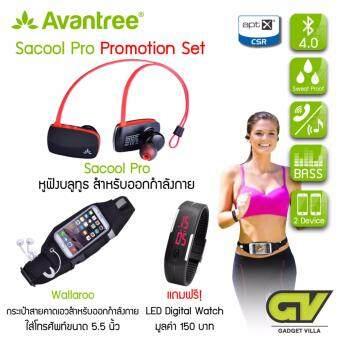 โปรโมชั่น Set Avantee Sacool Pro หูฟังบลูทูธ ป้องกันเหงื่อและละอองน้ำ รับสายสนทนาได้ เชื่อมต่อได้ 2 อุปกรณ์พร้อมกัน ( สีดำ/แดง) + Avantree กระเป๋าสายคาดเอวใส่โทรศัพท์ สำหรับออกกำลังกาย iPhone 7 Plus / 7 รุ่น Wallaroo แถมฟรี นาฬิกา LED Digital Watch