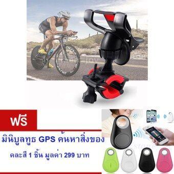 แท่นวางโทรศัพท์ ที่วางโทรศัพท์ ยึด ล๊อค คลิปหนีบ โทรศัพท์มือถือ ติดกับแฮนด์รถจักรยาน ง่ายต่อการติดตั้งป้องกันไม่ให้โทรศัพท์ของคุณหล่น*รับประกัน3เดือน*จำนวน1ชุด. ฟรี มินิบูลทูธ GPS ค้าหาสิ่งของ *คะสี* 1 ชิ้น มูลค่า 299 บาท