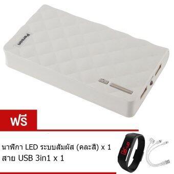 Person Power Bank 10,000 mAh แบตสำรอง รุ่น Q7 (สีขาว) ฟรี นาฬิกาLED (คละสี)+สายUSB 3 in 1