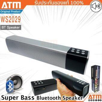 ATM ลำโพงบลูทูธ รุ่น WS2029 Bluetooth Speaker/FM/MP3 Player (สีเงิน)
