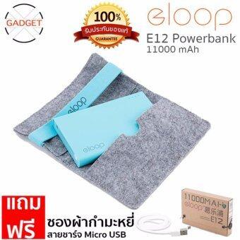check ราคา Eloop รุ่น E12 Power Bank 11000mAh ฟรี ซองกำมะหยี่+สายชาร์จ Micro USB รีวิว