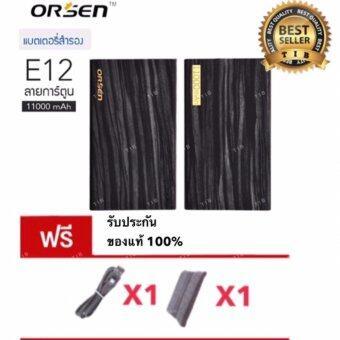 Eloop E12 ORSEN( eloop เปลี่ยนซื่อใหม่)power bank E12 ลาย การ์ตูน 11000mah