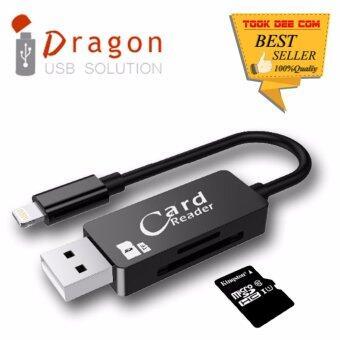 iDragon - iUSB Pro รุ่น LX-12 128GB kingston Lightning USB Card Reader Cable แฟลชไดร์ฟสำรองข้อมูลสำหรับ iPhone,IPad (ดำ)